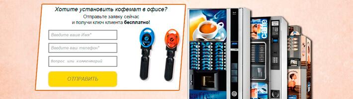 Кофемаг в Днепропетровске